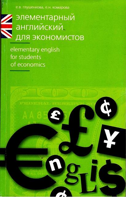 Глушенкова решебник студентов , английский язык учебник ответы для на