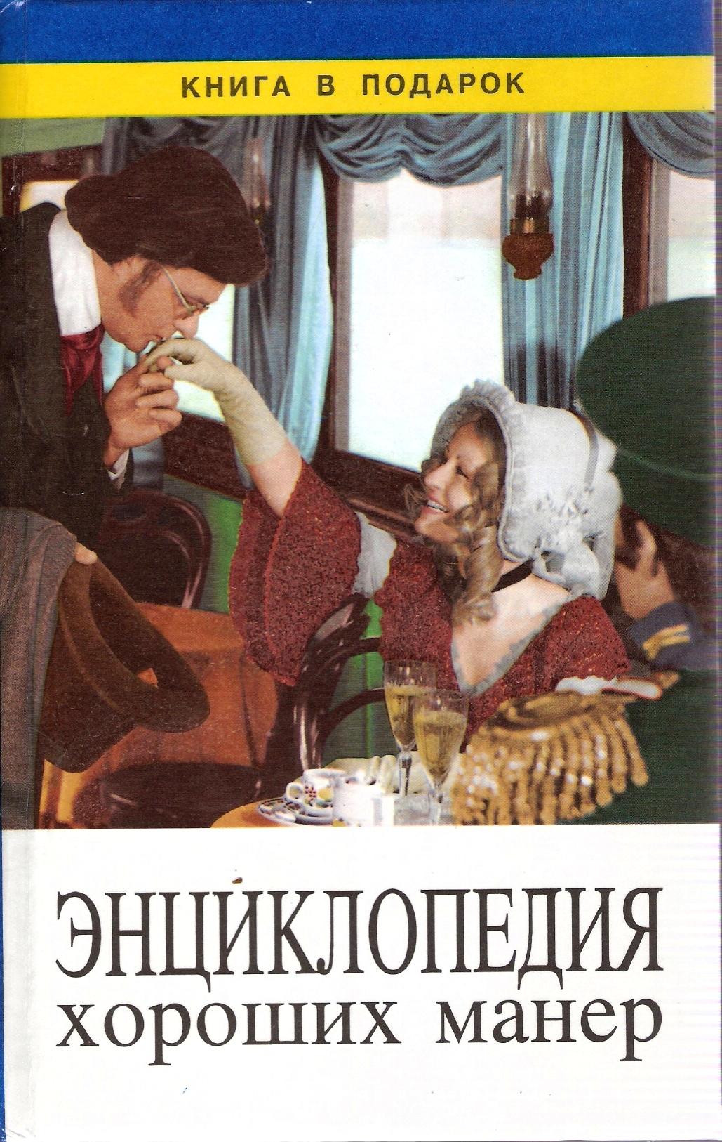 Книга энциклопедия хороших манер - купить на ozon ru